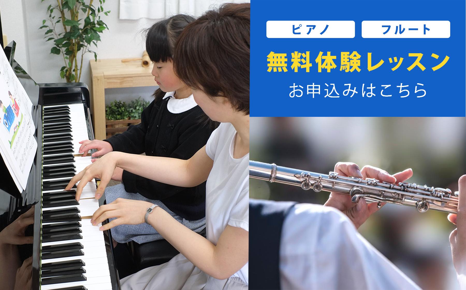 [ピアノ・フルート]無料体験レッスンはこちら